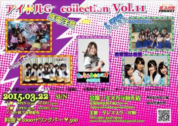 アイドルG Collection Vol.11