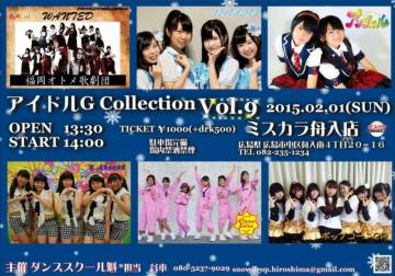 アイドルG Collection Vol.9