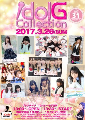 アイドルG Collection Vol.31