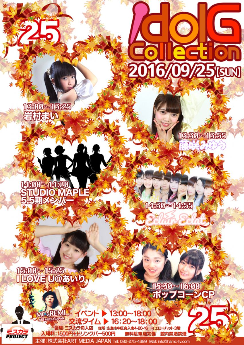 アイドルG Collection Vol.25