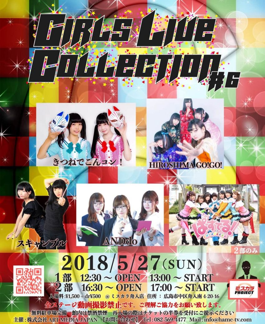 Girls Live Collection #6