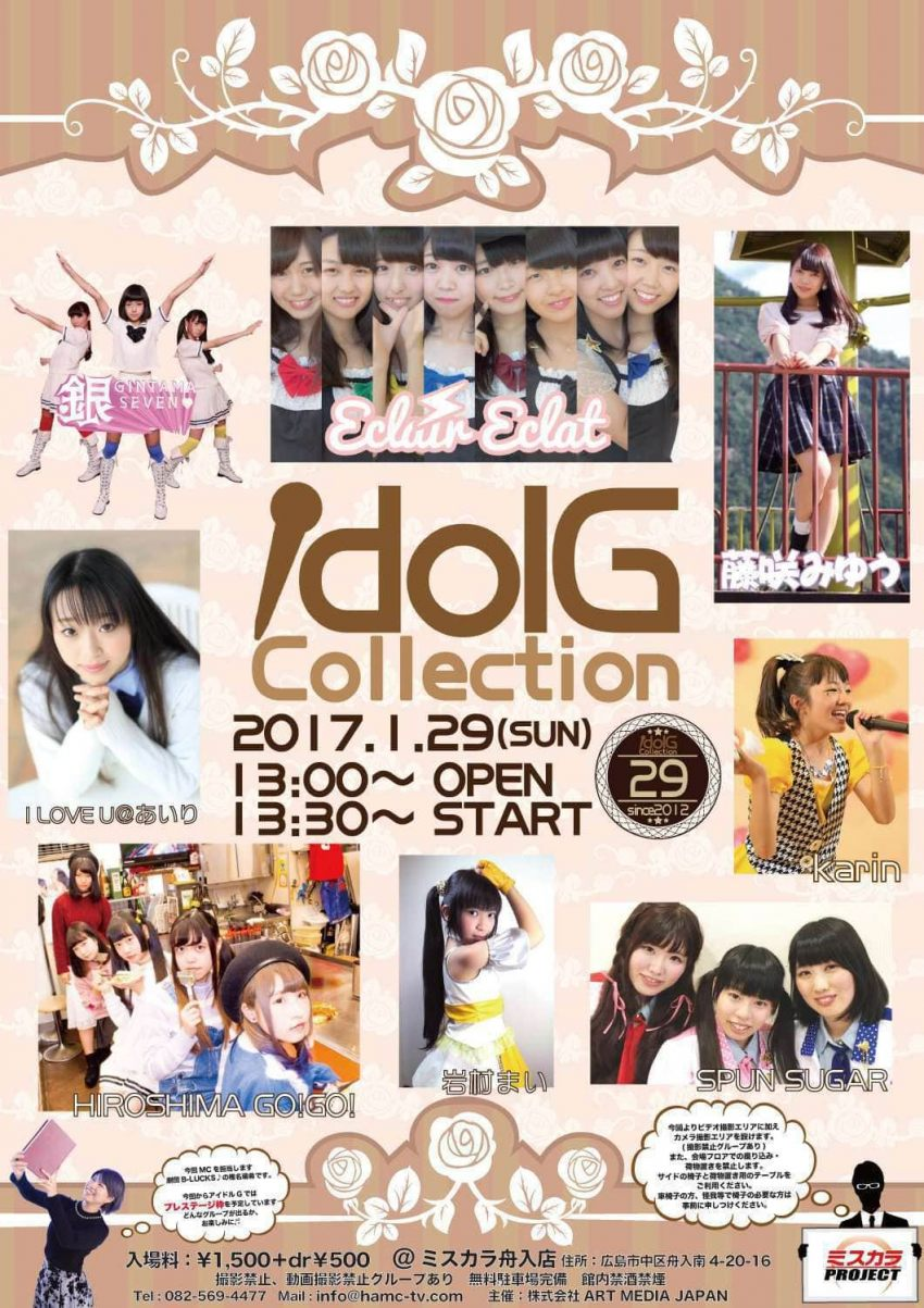 アイドルG Collection Vol.29