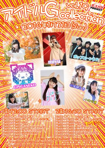 アイドルG Collection Vol.19