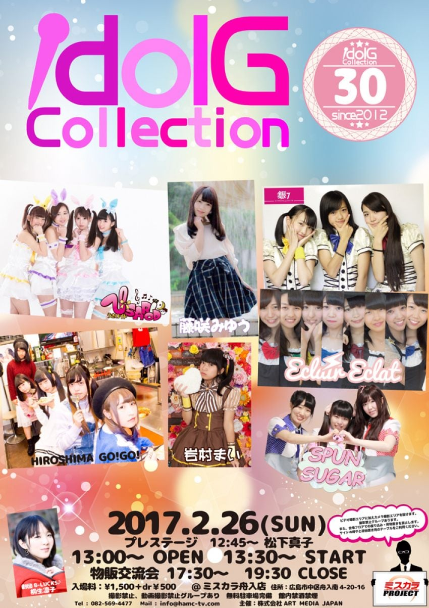 アイドルG Collection Vol.30