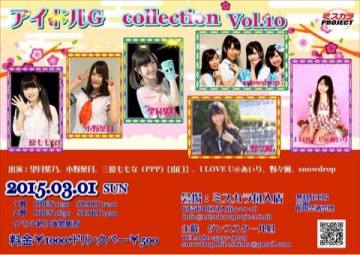 アイドルG Collection Vol.10