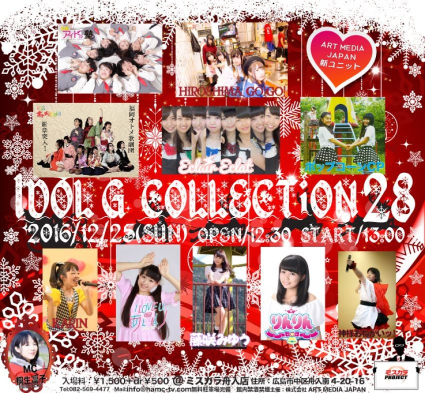 アイドルG Collection Vol.28