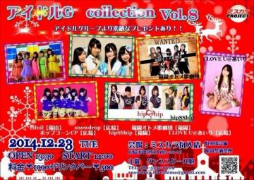 アイドルG Collection Vol.8