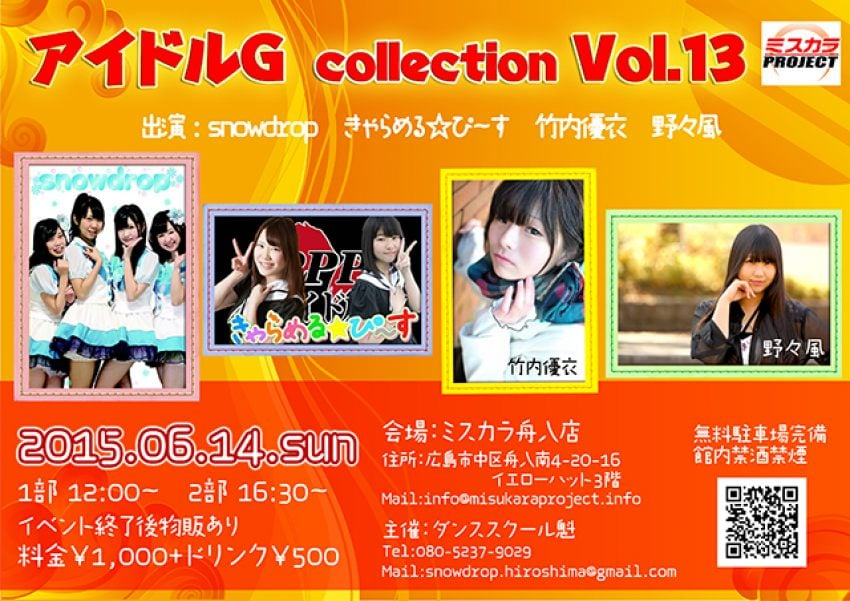 アイドルG Collection Vol.13