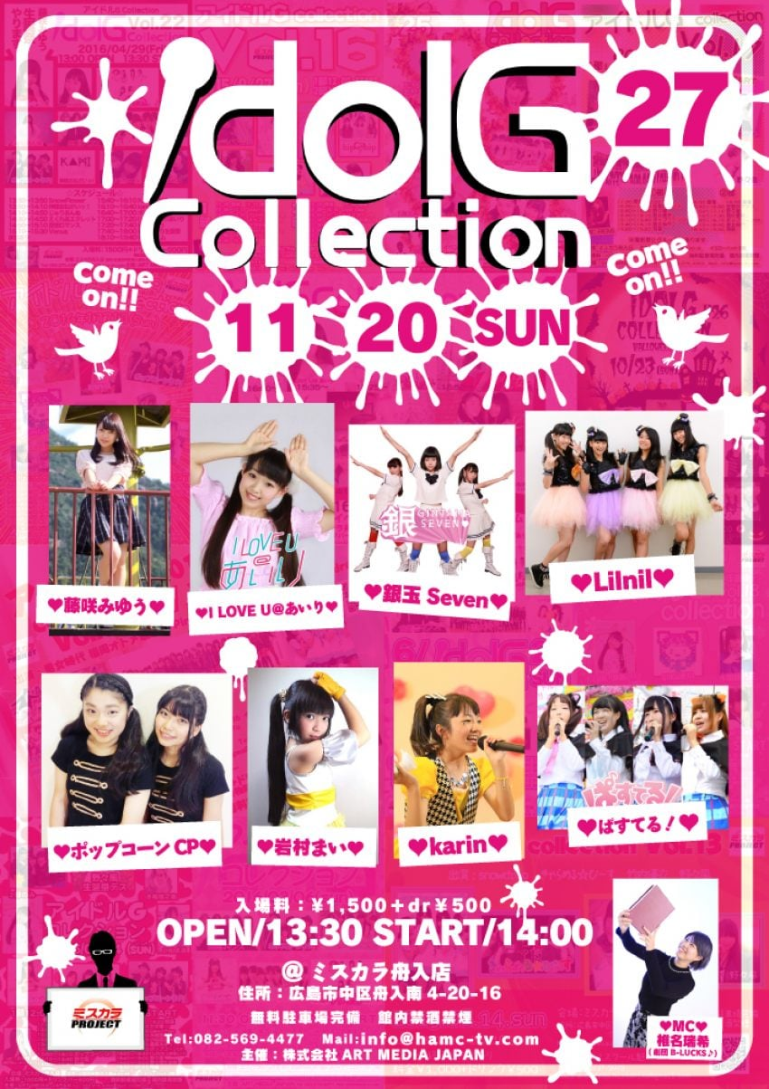 アイドルG Collection Vol.27
