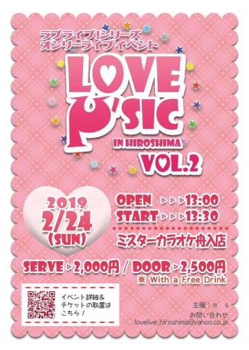 Love μ'sic in Hiroshima vol.2